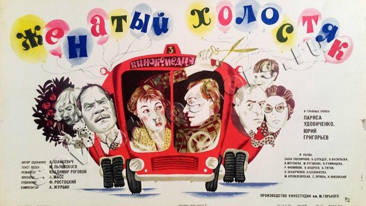 """""""Женатый Холостяк"""" (1982)"""
