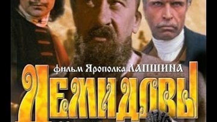 """""""ДЕМИДОВЫ"""" (1984)"""
