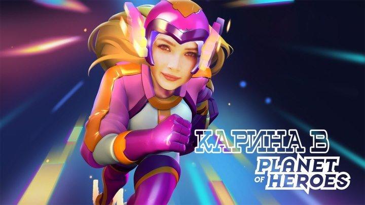Стримерша Карина: Planet of Heroes