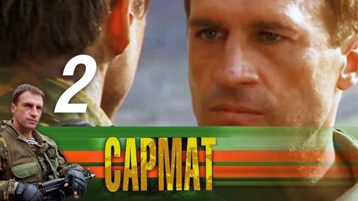 Сармат. Серия 2 (2004)