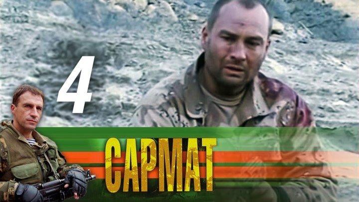 Сармат. Серия 4 (2004)