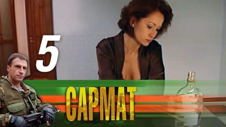 Сармат. Серия 5 (2004)
