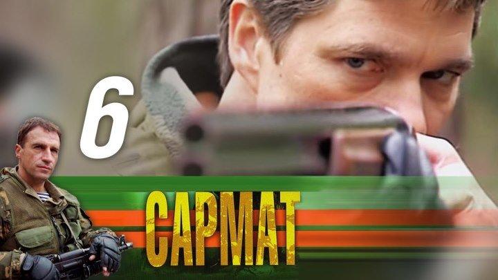 Сармат. Серия 6 (2004)