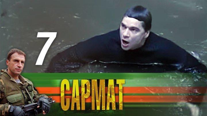 Сармат. Серия 7 (2004)