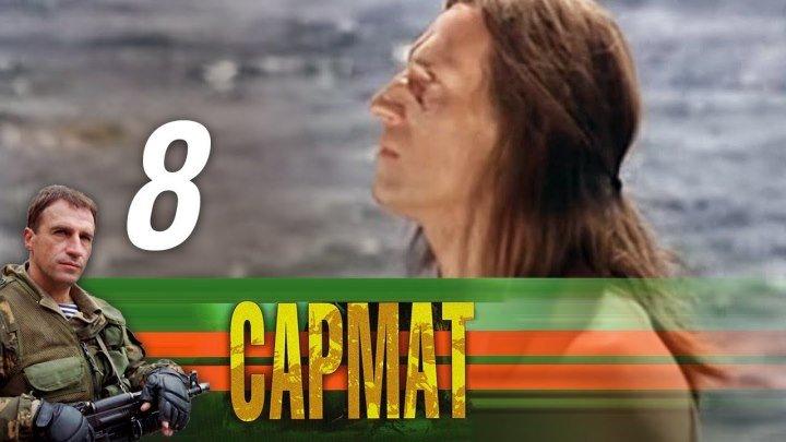 Сармат. Серия 8 (2004)