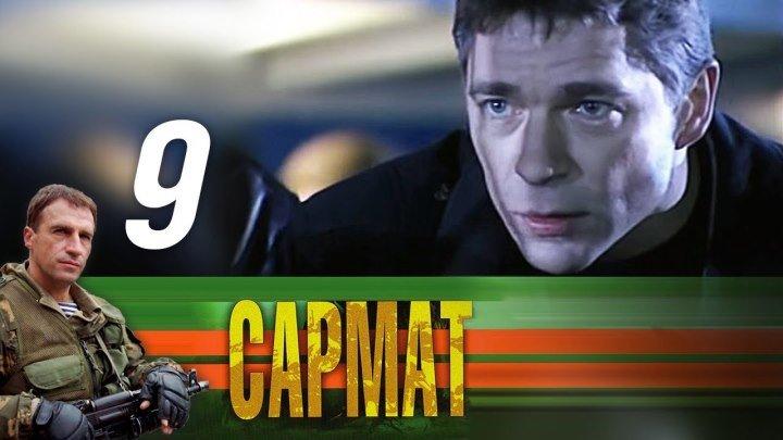 Сармат. Серия 9 (2004)