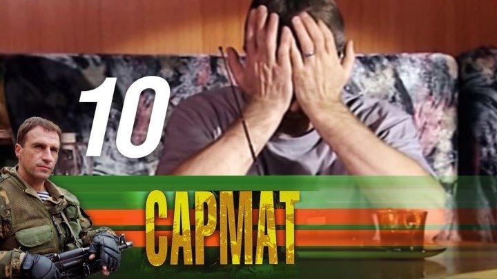 Сармат. Серия 10 (2004)