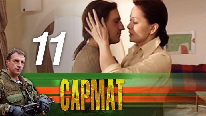 Сармат. Серия 11 (2004)