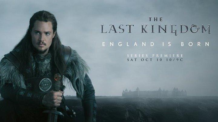 Последнее королевство - Год: 2015-2017 - серия 4 - сезон 1