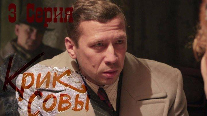 Крик совы Год: 2013 - серия 3