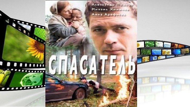 Спасатель [2017, Детектив(наше кино)