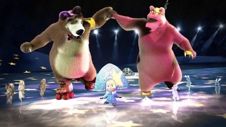 Маша и Медведь 10 серия Праздник на льду 2009 - 2016*