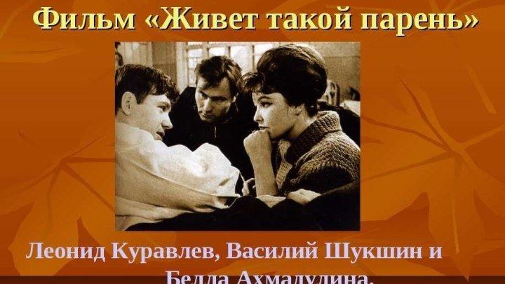 Живёт такой парень Фильм, 1964