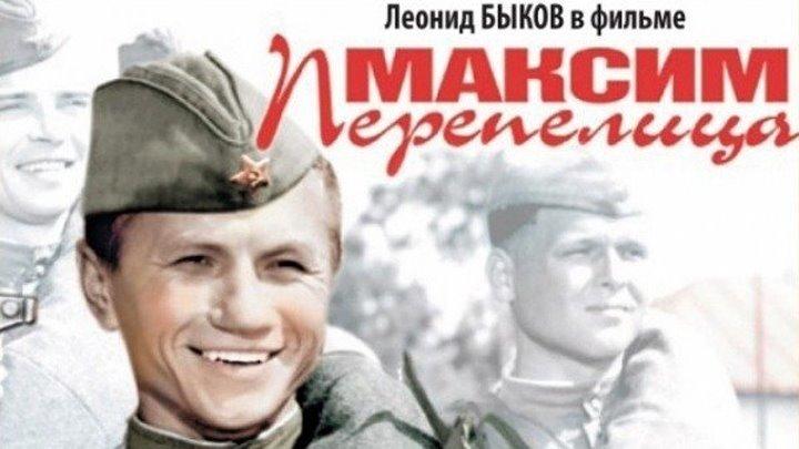 Максим Перепелица (1956) смотреть онлайн бесплатно