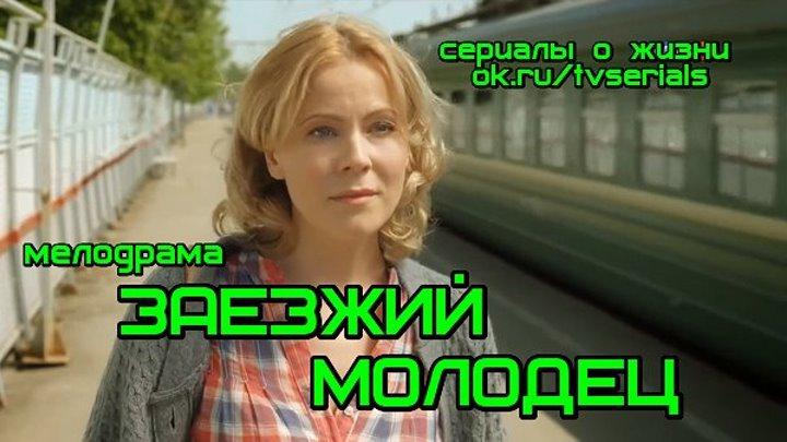ЗАЕЗЖИЙ М0Л0ДЕЦ -мелодрама ( Россия, 2015)