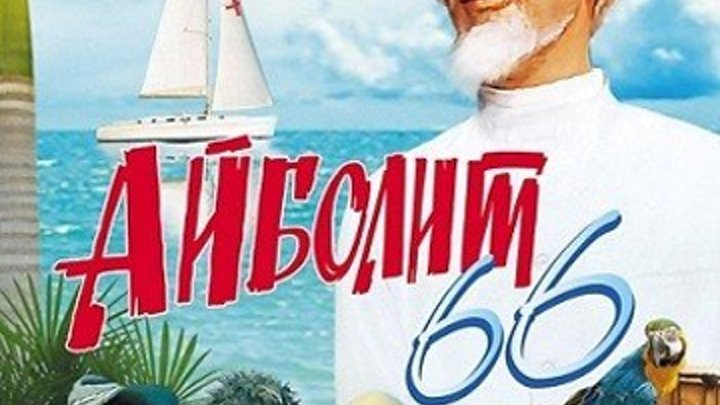 Айболит-66 (Ролан Быков) / [1966, мюзикл, комедия, семейный, детский, приключения, сказка, экранизация, DVDRip-AVC]