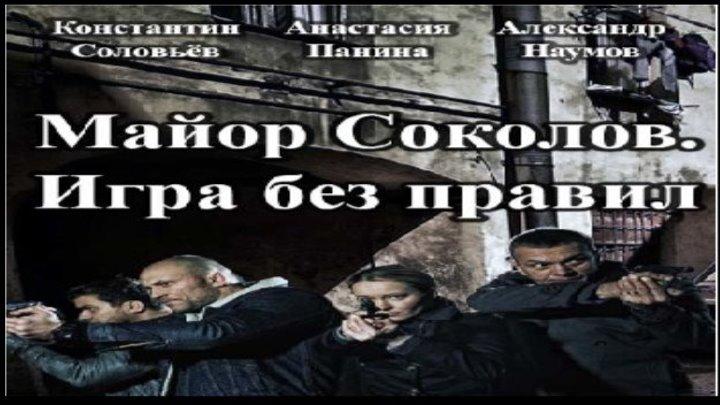 Майор Соколов. Игра без правил, 2017 год / Серия 5 из 16 (драма, криминал)