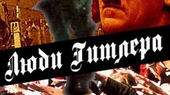 Люди Гитлера. (2 серия). Тотальная война.