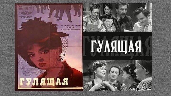 """""""Гулящая"""" (1961)"""