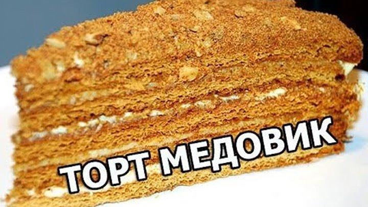 Торт медовик. Рецепт торта медовый от Ивана!