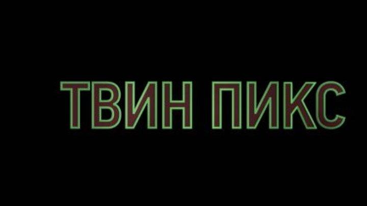 Удивительный и странный «Твин Пикс»