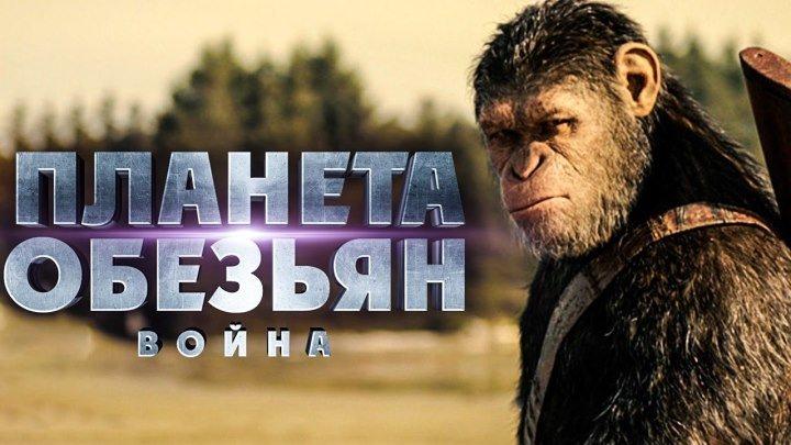 Планета обезьян׃ Война — Русский трейлер 4 (2017)