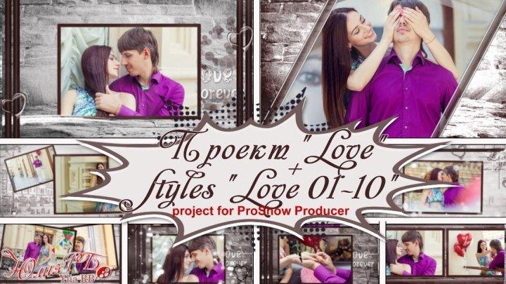 Проект Любовь + Стии Love 01-10 | project + Styles ProShow Producer