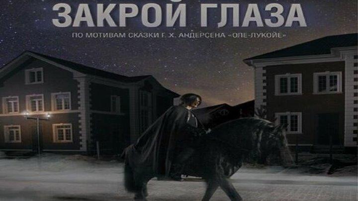 Закрой глаза Фэнтези, Русские Фильмы 2015