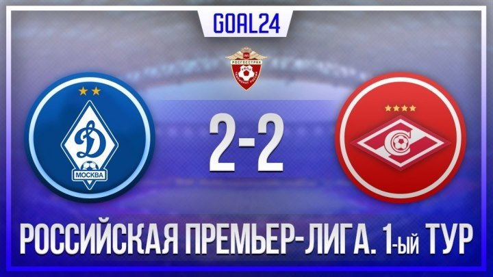 Динамо М 2:2 Спартак | Российская Премьер Лиги 2017/18 | 1-й тур | Обзор матча
