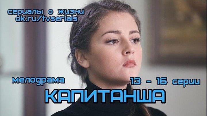 КАПИТАҢША - сериал ( 13-16 серии из 16) ( Мелодрама, Украина, 2017)