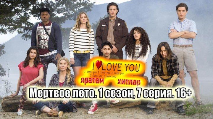 Мертвое лето. 1 сезон, 7 серия. 16+