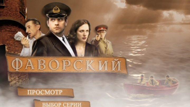 2005,,Фаворский,, 1,2,3,4,5,6,7,8,9,10 серия Россия Прикл