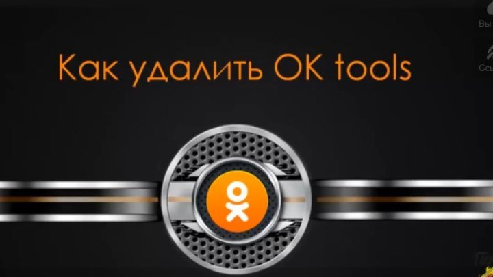 Как удалить OkTools _ How to delete OkTools