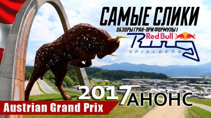 Формула 1 Гран при австрии 2017 АНОНС Austrian GP Formula 1