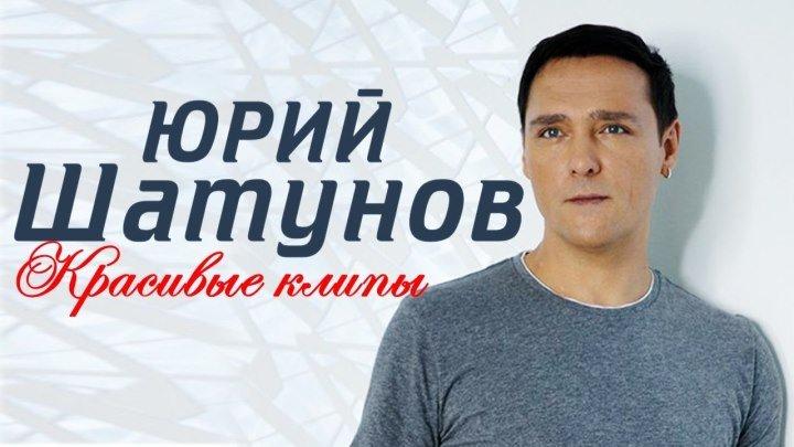 ЮРИЙ ШАТУНОВ - КРАСИВЫЕ КЛИПЫ на НОВЫЕ ПЕСНИ