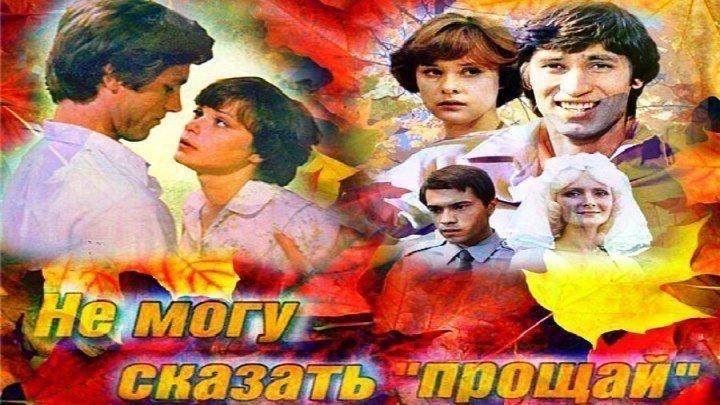 Не Могу Сказать Прощай (1981)
