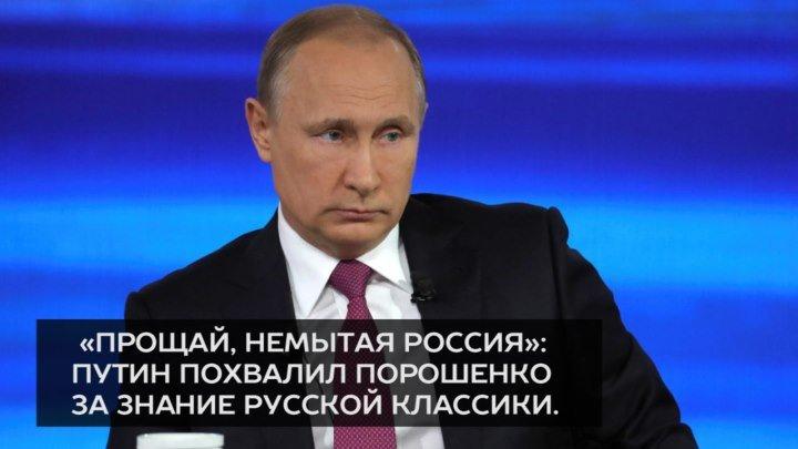«Прощай, немытая Россия»: Путин похвалил Порошенко за знание русской классики.