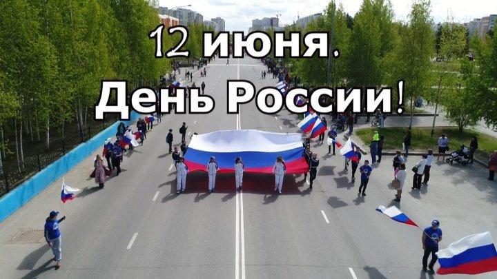 НЯГАНЬ с Высоты. 12 июня-День России