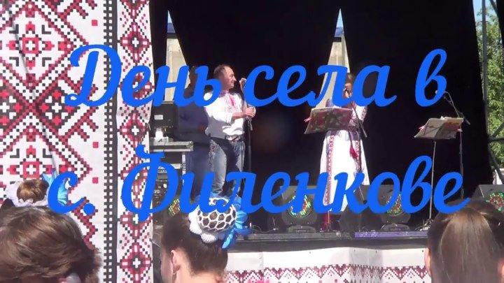 Співають і танцюють наші сусіди Филенчани