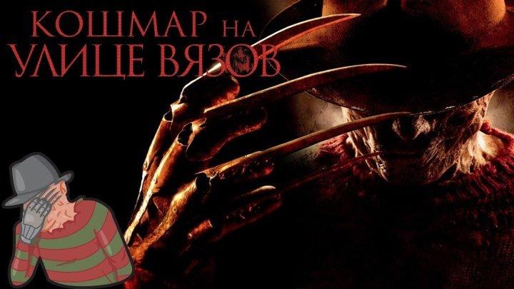 Кошмар на улице Вязов 2: Месть Фредди : 1985