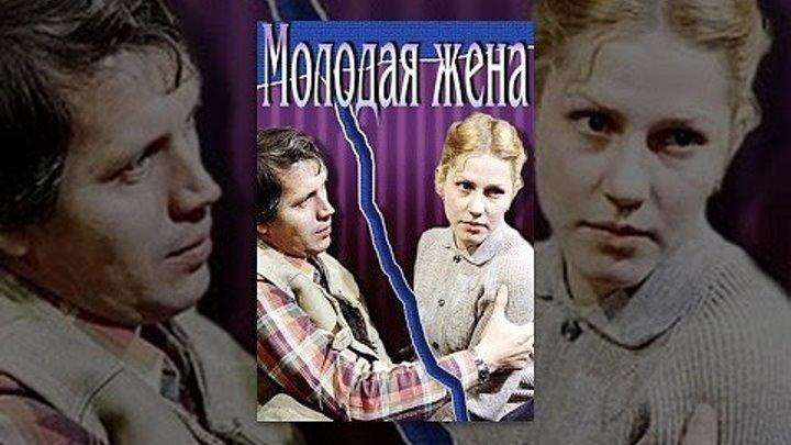 """""""Молодая Жена"""" (1979)"""