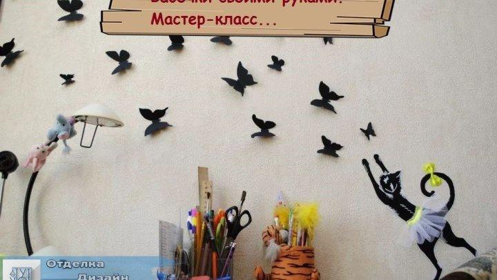 Елена Луценко. Бабочки.... Специально для группы Тут Уют - Отделка и дизайн квартир.