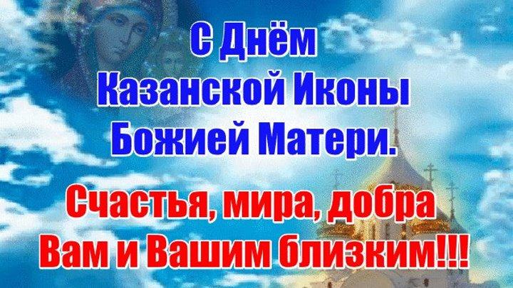 С днём Казанской иконы Божией Матери! Счастья, мира, добра Вам и Вашим близким!!!
