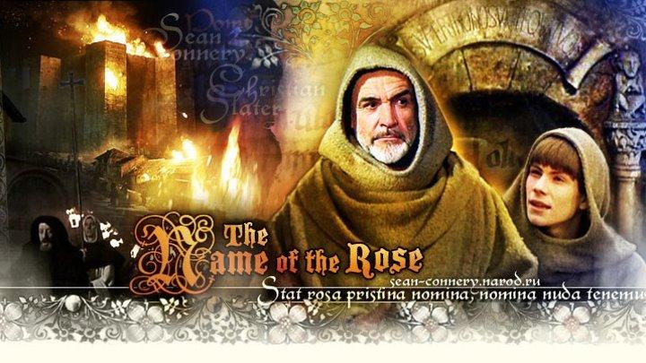 The name of the Rose / Имя розы (1986)Криминал, Детектив