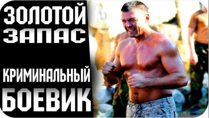 Золотой запас : 2012 - серия 11