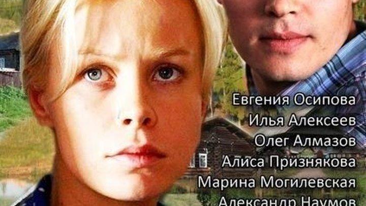 Плюс Любовь Серия 1-16 из 16 [2014, Мелодрама, HDTVRip]