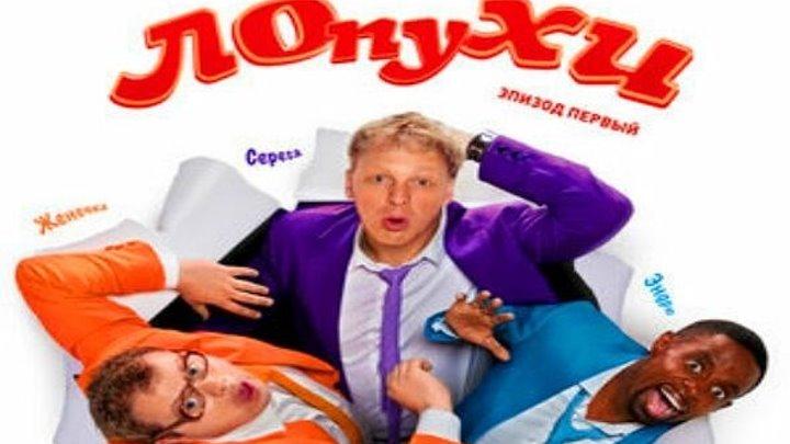 ЛОПУХИ Русские фильмы 2009