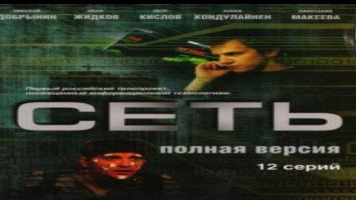 Сеть / Серии 1-4 из 12 (триллер, приключения)