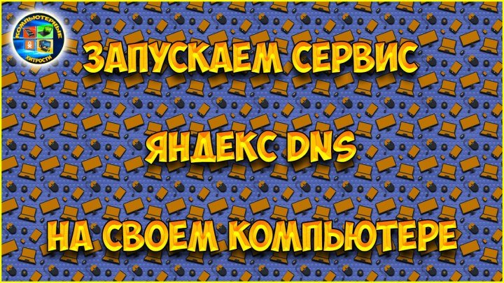 Яндекс DNS [2] - Как включить на ПК