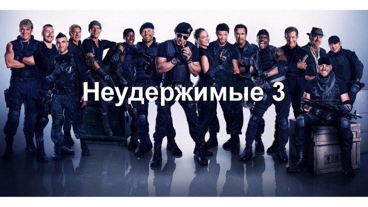"""""""Неудержимые"""" 3 (Боевик, триллер, приключения. США, Франция, Болгария - 2014г)Х.Ф (HD)"""